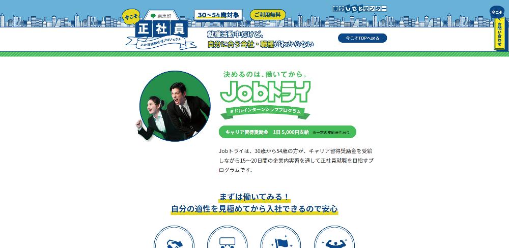 Jobトライの評判のイメージ