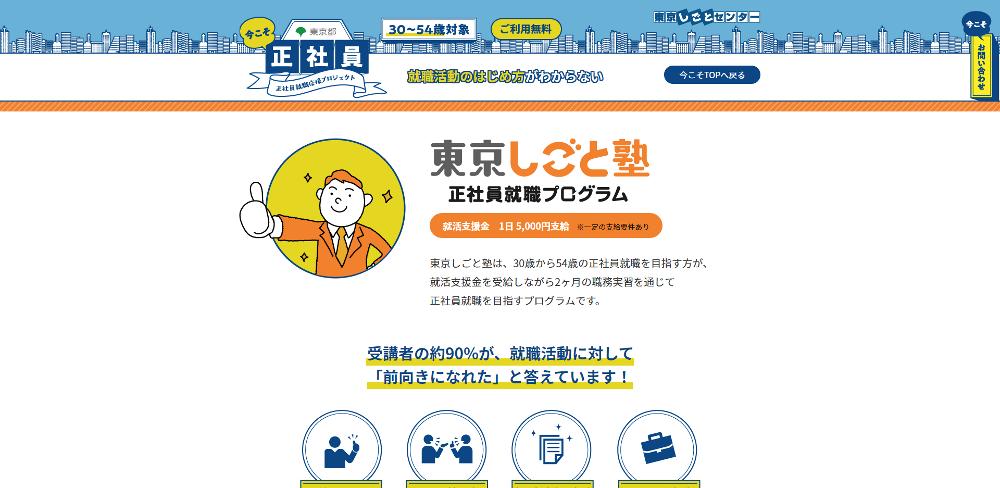 東京しごと塾の評判のイメージ