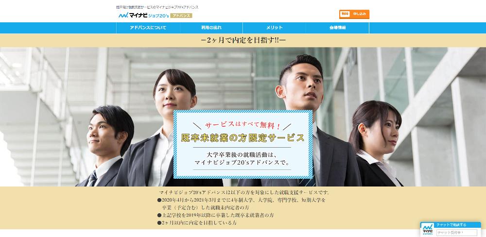マイナビジョブ20'sアドバンス 大阪オフィスのイメージ