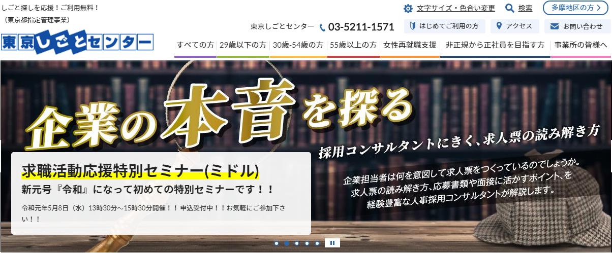 東京しごとセンターのイメージ