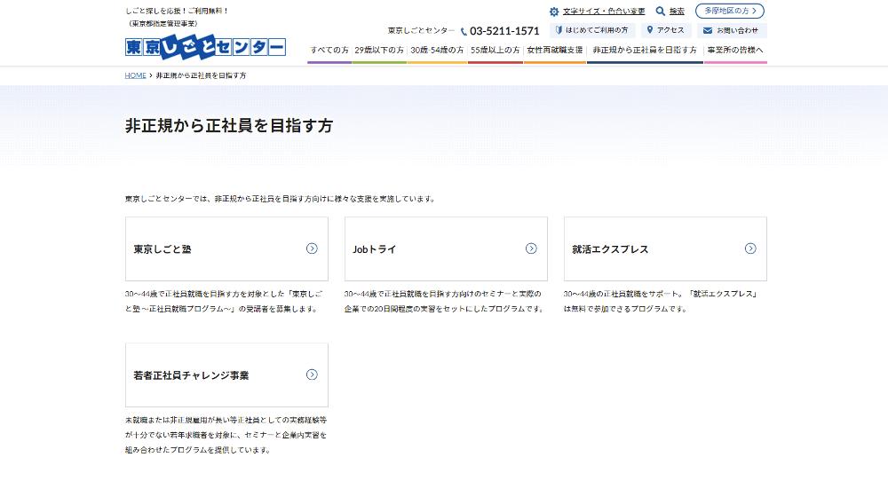 東京しごとセンターの正社員就職支援プログラムのイメージ