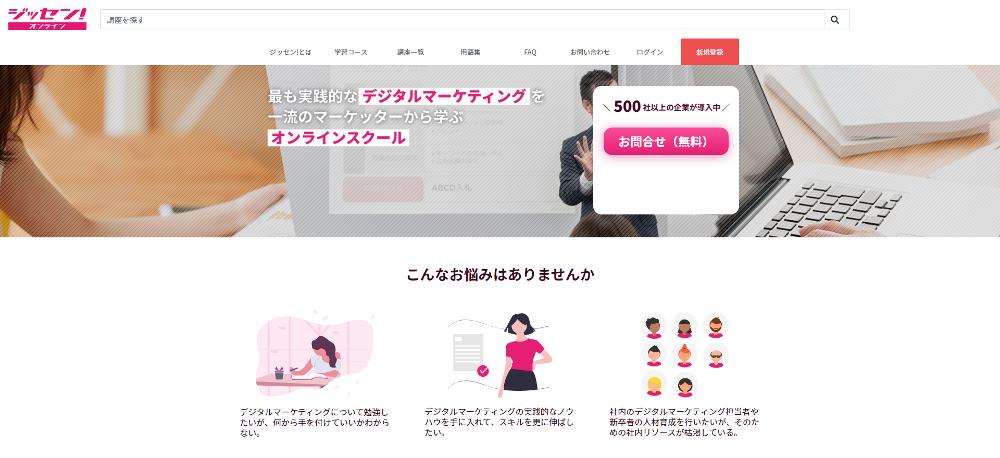 ジッセン!オンラインのイメージ