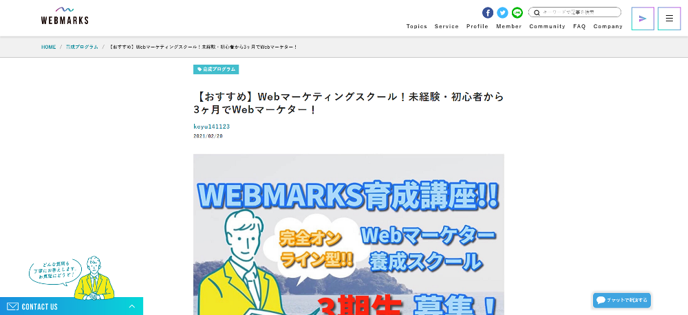 WEBMARKSの評判のイメージ