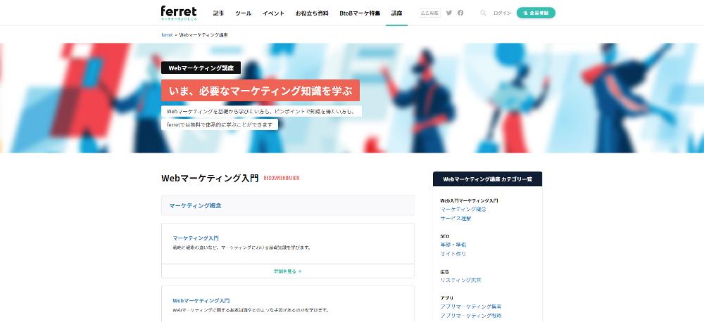 ferretのWebマーケティング講座のイメージ