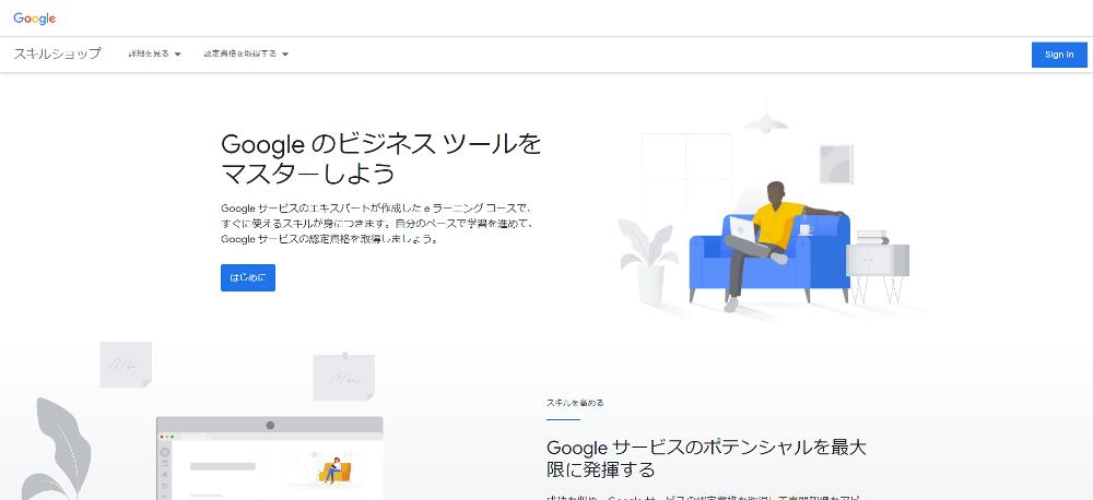 Google スキルショップのイメージ