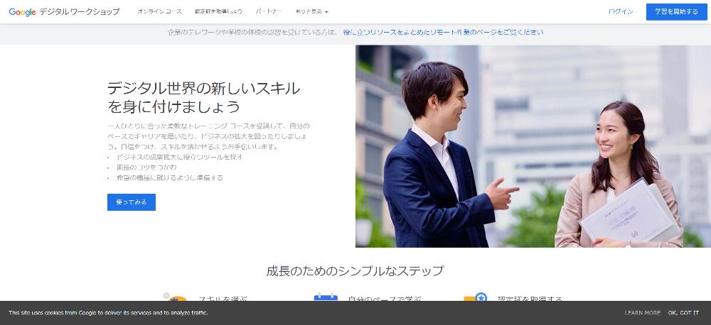Google デジタルワークショップのイメージ