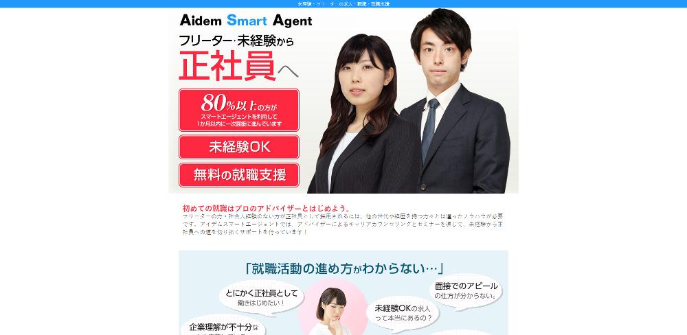 アイデムスマートエージェント 大阪営業所のイメージ