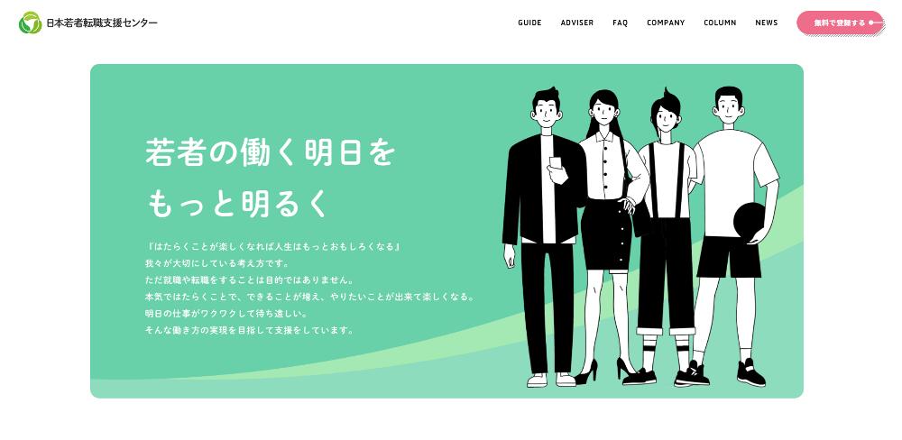 日本若者転職支援センターの評判のイメージ