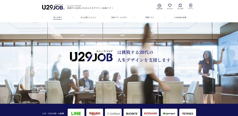 U29JOB(ユニークジョブ)の評判のイメージ