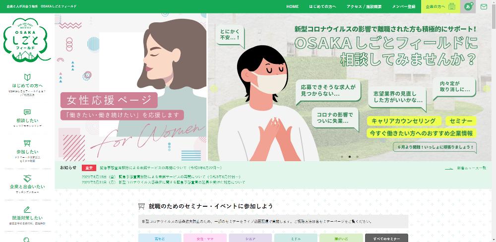 OSAKAしごとフィールドの評判のイメージ